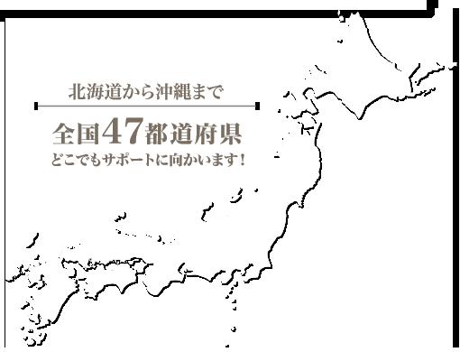 全国47都道府県どこでもサポートに向かいます!