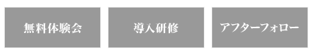 無料体験会・導入研修・アフターフォロー